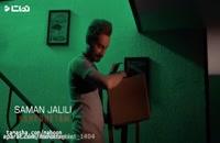 موزیک ویدیو جدید سامان جلیلی - عاشقتم  - کلیپ