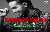 دانلود آهنگ لجباز (رمیکس 2) از سامان جلیلی به همراه متن ترانه