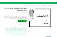 دانلود رایگان کتاب روانشناسی سیاسی پیام نور سعيد عبدالملکی PDF