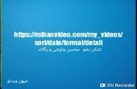ترانه نشکن دلمو از محسن چاوشی و یگانه