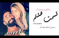 قسمت 8 سریال سالهای دور از خانه(ایرانی)(کامل)|قسمت هشتم سریال سالهای دور از خانه