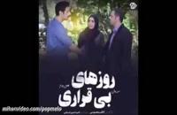 دانلود آهنگ روز های بی قراری 2 از سید جلال محمدیان