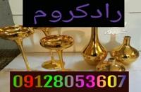 -/دستگاه فانتاکروم جدید 0156571305