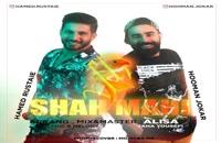 دانلود آهنگ حامد روستایی شاه ماهی (به همراه هومن جوکار) (Hamed Rostaei Shah Mahi)