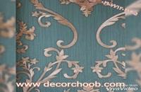 کاغذ دیواری شیک و لاکچری مخصوص زیباپسندان