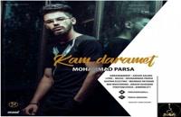 آهنگ کم دارمت از محمد پارسا(پاپ)