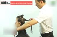 فیلم آموزش کوتاهی مو زنانه - www.118file.com