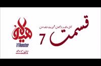 تیزر قسمت هفتم 7 سریال هیولا مهران مدیری -- - --