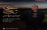 AmirHossein SheikhHassani Shabhaye Tanhayi