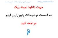 دفتر داستان نویسی وخاطره نویسی پایه ششم دبستان نوروز ۱۳۹۸همراه با آموزش