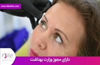 تزریق بوتاکس | فیلم تزریق بوتاکس | کلینیک پوست و مو نیل | شماره 13