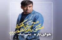 دانلود آهنگ هوای تازه از علی بیگ به همراه متن ترانه