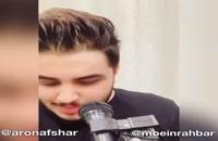 آهنگ جدید آرون افشار