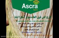 سوپر قارچ کش آسکرا ایکس پرو | Ascra xpro درمانگر بیماری های مزارع گندم