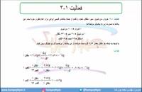 جلسه 17 فیزیک دهم-تبدیل یکاها 5 - مدرس محمد پوررضا