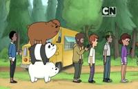 کارتون we bare bears دوبله فارسی قسمت 11 (دانلود کارتون)