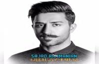 Sajad Bahmanian Ghebleye Eshgh