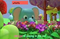 آموزش رنگ ها به کودکان به صورت انیمیشن