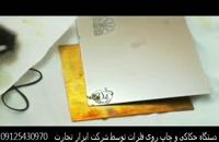 دستگاه مارک زنی و حکاکی  پرتابل (بدون پمپ باد بدون صدا ) - ارزان ترین دستگاه مارک زنی