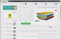 دانلود خلاصه کتاب آیین زندگی (اخلاق کاربردی) احمد حسین شریفی