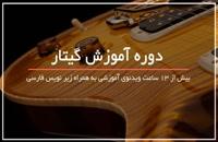 آموزش ملودی تولدت مبارک با گیتار از اول تا آخر