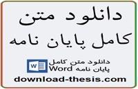 عوامل موثر بر کیفیت  برنامه ريزي استراتژيک فناوري اطلاعات و سيستمهاي اطلاعاتي مدیریت