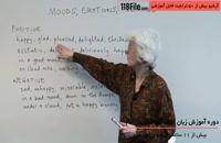آموزش زبان توسط استاد جیل