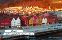 شهر برگن نروژ، محل برگزاری فستیوال های هنری و موسیقی - بوکینگ پرشیا
