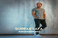 دانلود آهنگ سهراب صفا خوشبختی (Sohrab Safa Khoshbakhti)