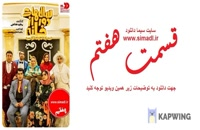 قسمت هفتم سریال «سالهای دور از خانه» اسپینآف سریال کمدی «شاهگوش» به کارگردانی مجید صالحی-