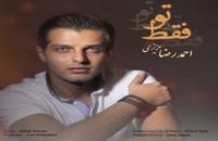 دانلود آهنگ جدید و زیبای احمدرضا عزیزی با نام فقط تو