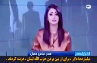 انتقاد جالب مجری زن عرب ، از ناتوانی اعراب در برابر ایران.