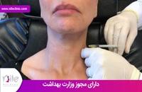 تزریق بوتاکس | فیلم تزریق بوتاکس | کلینیک پوست و مو نیل | شماره 27