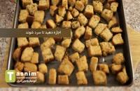 کروتان | فیلم آشپزی