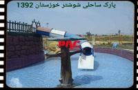پارس اهداف - پارک ساحلی شوشتر ، خوزستان