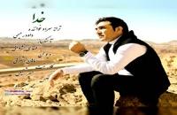 دانلود آهنگ داوود رحیمی خدا (Davood Rahimi Khoda)