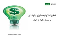 اصلاح قیمت انرژی و اثرات آن بر مصرف خانوار در ایران_نوین قلم