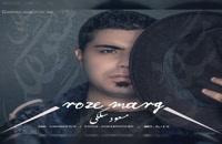 دانلود آهنگ جدید و زیبای مسعود سلگی با نام روز مرگ