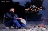 دانلود آهنگ مجید غفاری مثال تور ماهی ها (Majid Ghafari Mesale Toore Mahiya)
