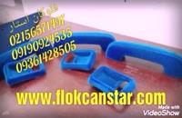 چسب ضد آب مخمل02156571497