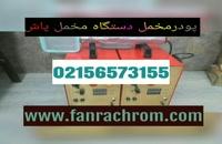 ** دستگاه فانتاکروم / کروم پاش و استیل پاش 09356458299