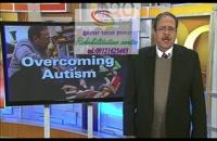 بیماری اختلال طیف اوتیسم علایم روش تشخیص درمان و پیشگیری|گفتار توان گسترالبرز09121623463