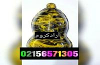 فروشنده واترترانسفر 02156571305/