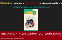 پاسخنامه امتحان نهایی تعلیمات دینی (3) | (31 اردیبهشت 98) پایه دوازدهم