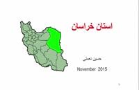 استان خراسان , حسین نعمتی , Khorasan  (گردشگری)