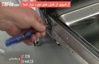 دوره آموزش تعمیر ماشین ظرفشویی - 118فایل