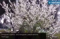 نوروز 2016 در باکو  | تفریح و سفر