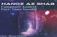 دانلود آهنگ کمیل هنوز از شب (Komeyl Hanoz Az Shab)