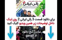 دانلود مسابقه رالی ایرانی 2 قسمت سوم 3