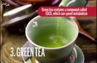 معرفی 7 ماده غذایی چربی سوز که سوخت و ساز را تقویت میکنند
